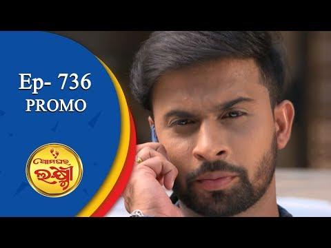 Ama Ghara Laxmi   15 Sept 18    Promo   Odia Serial - TarangTV thumbnail