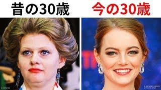 今を生きる30代の女性たちは何故昔より若々しく見えるのか!