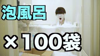 【実験】100袋の泡風呂入浴剤で超あわあわになれるのか