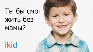 Ты бы смог жить без мамы? | Дети отвечают на вопросы о маме | ikid