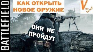 как Открыть Новое Оружие - Они Не Пройдут  Battlefield 1