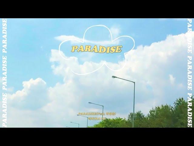 라비(RAVI) - PARADISE(Feat. 하성운) ILLUST LYRIC VIDEO