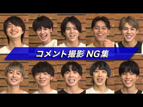 【コメント撮影NG集】THE FIRSTのボーイズ10名!