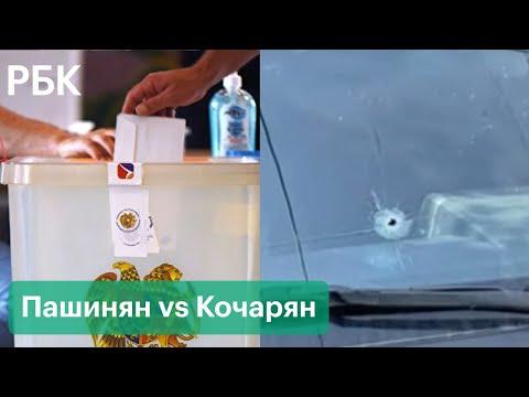 Скандалы и стрельба на парламентских выборах в Армении. Первые нарушения и ход голосования