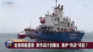 [今日关注]20190514 预告片| CCTV中文国际