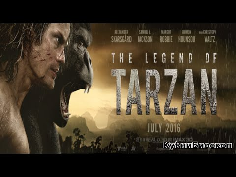 Легенда о Тарзану (2016) Трајлер са преводом