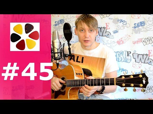 Фингерстайл- на гитаре, как играть соло и перебор с боем вместе ( 45 урок)