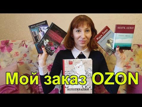 Заказ в интернет-магазине OZON.RU | Что я буду читать в ближайшее время