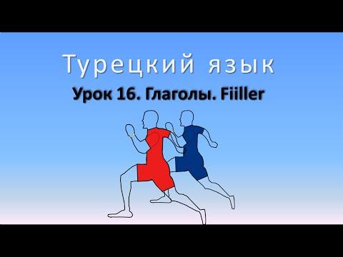 Турецкий язык: видеоуроки, тесты, грамматика