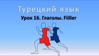 Турецкий язык. Урок 16. Глаголы. Вступление. Fiiller