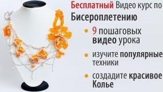 Бисероплетение Для Начинающих. Пошаговый Видео курс(Бисероплетение Для Начинающих. Видео курс. Ссылка▻ http://masterbisera.com/ ◅на Бесплатный мини-курс Для Начинающи..., 2012-06-13T13:20:27.000Z)