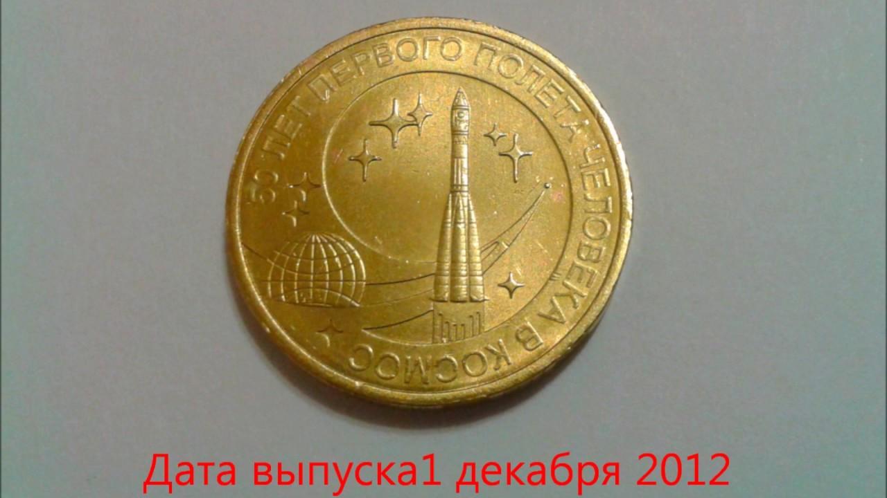 Стоимость монеты первый полет человека в космос банкноты таиланда фото