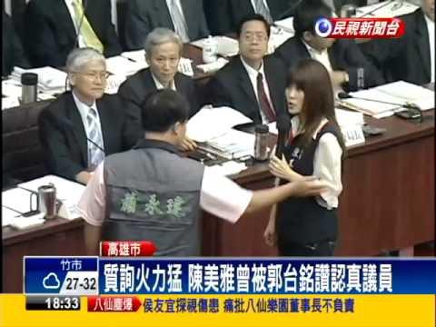 找到真愛 高市議員陳美雅要結婚了-民視新聞
