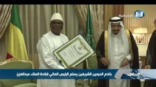 خادم الحرمين الشريفين يسلم الرئيس المالي قلادة الملك عبدالعزيز