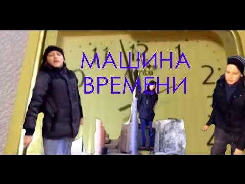 """Новый фантастический фильм (Россия, 2015 г.) """"Машина времени"""".(1 серия,пробная)."""