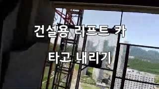 [통신공사]#017 건설용 리프트 카 타고 내리기