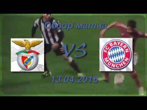 Прямая трансляция футбола бавария бенфика