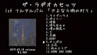 ザ・ラヂオカセッツ 1stフルアルバム 「さよなら街の灯り」Trailer 2019.02.10発売