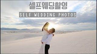 12년차 커플의 셀프 웨딩 스냅 촬영 ! Self We…