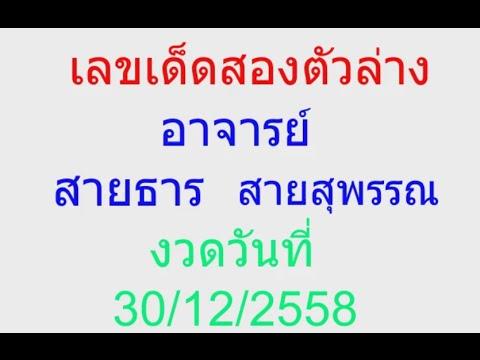 เลขเด็ดงวด 30 ธันวาคม 2558 เลขเด็ดสองตัวล่าง อาจารย์ สายธาร สายสุพรรณ