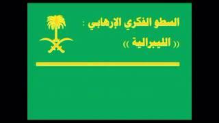 البطانة الفاسدة في السعودية