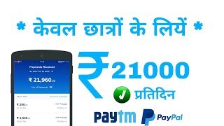 केवल छात्रों के लियें ₹21000 प्रतिदिन Paytm/Paypal Cash | Earn Money Online 2019