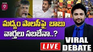 మద్యం పాలసీపై  బాబు వార్తలు సబబేనా? | Viral Debate | Prime9 News LIVE