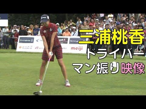 【ゴルフ】ドラコン。三浦桃香のドライバー。マン振り映像。(18.09)
