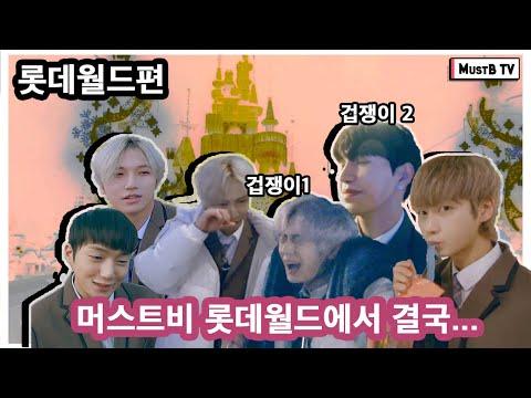 [MustB TV]머스트비 롯데월드가서 결국 참지못하고...(롯데월드편)/MustB Lotte World tears story