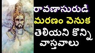 రావణాసురుడి గురించి తెలియని కొన్ని నిజాలు Secrets Behind The Ravana Histori city The King Of Ravana