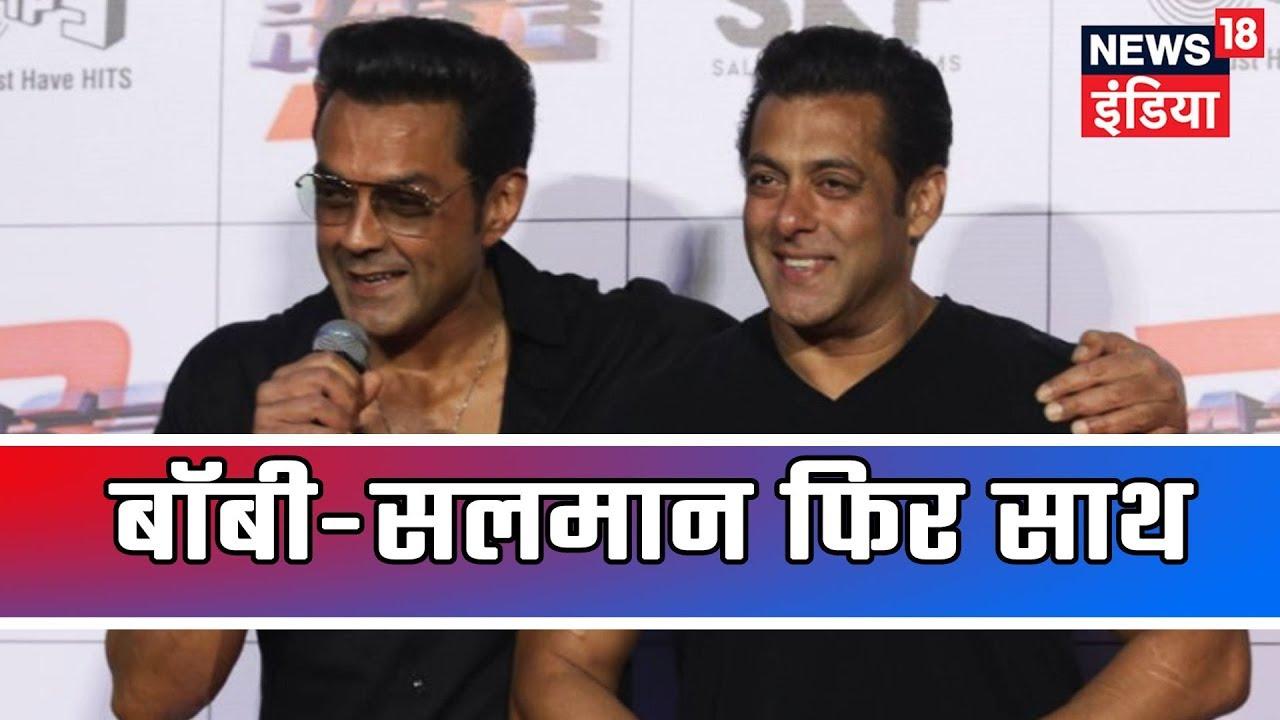 Bobby Deol पर फिर मेहरबान Salman Khan, दबंग-3 में दिखेंगे Bobby | LUNCHBOX