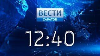 """""""Вести. Саратов"""" в 12:40 от 19 февраля 2018"""
