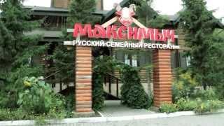 Русский семейный ресторан «МаксиМыч» (Тюмень)