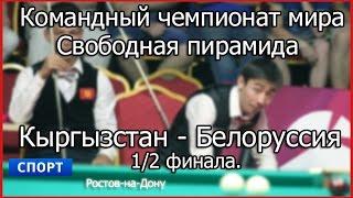 Командный ЧМ. Кыргызстан - Белоруссия 1/2 финала. Спорт\HD