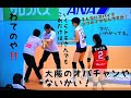 大阪のおばちゃんと化し、ボールをマジで奪い合う JT吉原監督とトヨタ多治見監督(笑)理由は前衛でスパイク打ちたくないから。2017/18Vリーグ オールスターゲーム