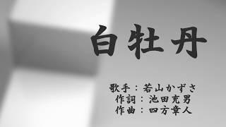 別れ愛 (1984.4.1)作詞:荒木利夫/作曲:三木たかし/編曲:小杉仁三...