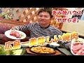 【せせらぎ】広島で1番美味しい焼肉をいただく! の動画、YouTube動画。