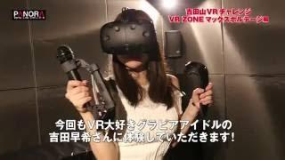吉田早希VRチャレンジ VR ZONE マックスボルテージ編 吉田早希 動画 15