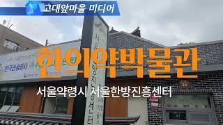 서울한방진흥센터|한의약박물관, Oriental Medi…