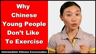Why Chinese Don't Like To Exercise! - Intermediate Chinese Listening Practice | Chinese Conversation