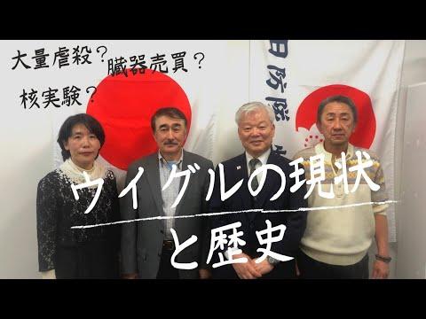 今のウイグルの現状…今どんなことが起きているのか?今後の日本を映し出している!?