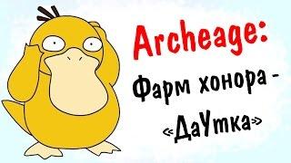 ArcheAge. Как я фармил Очки Чести.