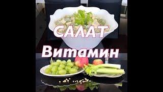 Салат Витамин. Полезный салат.