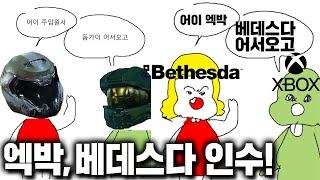 베데스다 어서오고~ 엑박, 베데스다 인수!