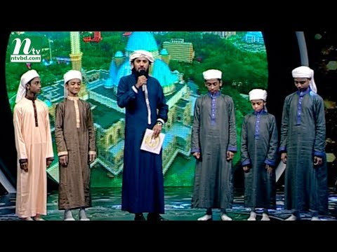 PHP Quran er Alo 2018   পিএইচপি কোরআনের আলো ২০১৮   EP 02   NTV Islamic Competition Programme