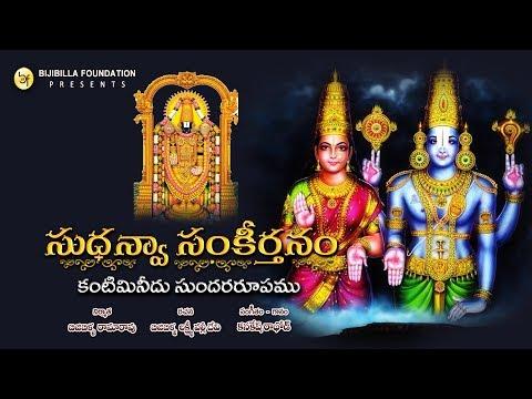 Kantimineedu - Kanakesh Rathod