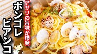 旬のアサリはレンジだけで驚くほど簡単に作れる『ボンゴレビアンコ』激ウマでオススメ!Vongole Bianco with plenty of clams