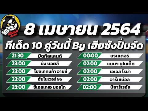 วิเคราะห์บอลวันนี้ ทีเด็ดบอลวันนี้  10คู่ ทรรศนะฟุตบอล 8 เมษา 64 By เฮียซ้งปั่นจัด
