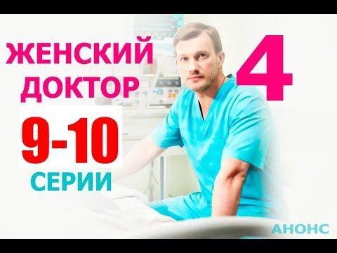 ЖЕНСКИЙ ДОКТОР 4 СЕЗОН 9,10СЕРИЯ (сериал 2020). АНОНС ДАТА ВЫХОДА