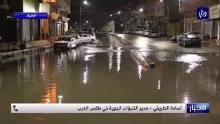 منخفض جوي مصحوب بأمطار غزيرة الليلة وغداً - (4-1-2018)